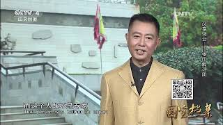 汉墓疑云——银印解谜团  【国宝档案  20160504】