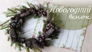 видео Как из еловых веток сделать новогодние украшения?