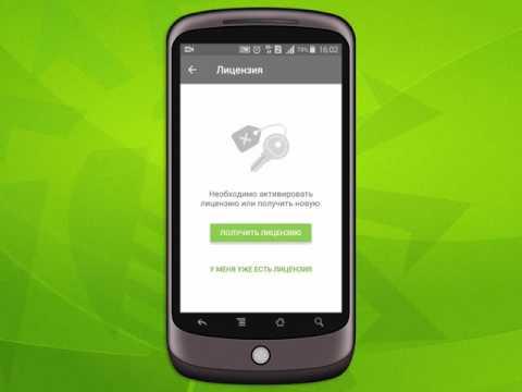 Как получить демонстрационную лицензию на Dr.Web Security Space для Android