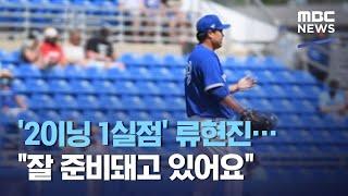 """'2이닝 1실점' 류현진…""""잘 준비돼고 있어요"""" (2021.03.06/뉴스데스크/MBC)"""