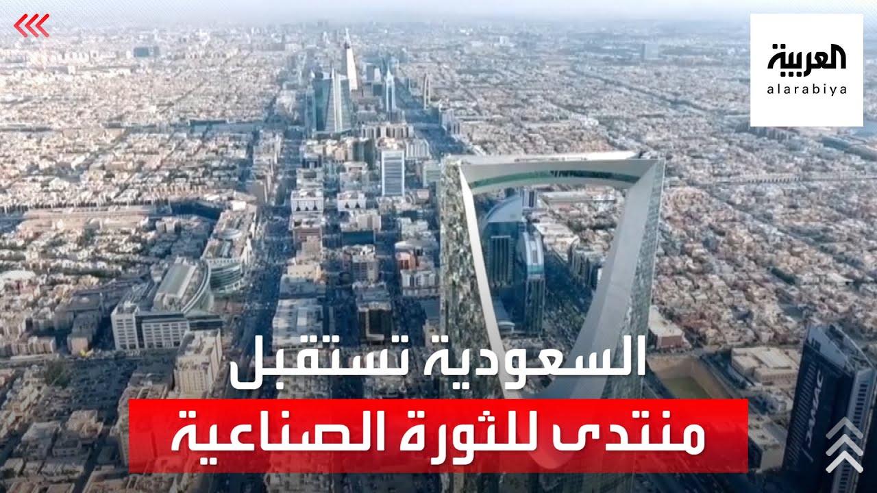 نشرة الرابعة   السعودية تستضيف منتدى للثورة الصناعية الرابعة