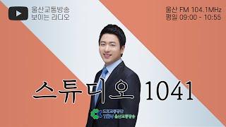 2021.6.9. TBN 울산교통방송 스튜디오 1041