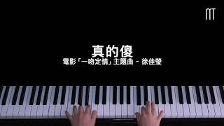 徐佳瑩 Lala – 真的傻 鋼琴抒情版 電影「一吻定情」主題曲 Fall In Love At First Kiss Piano Cover