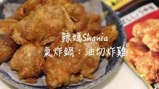氣炸鍋:油切炸雞 #氣炸鍋 #日清炸雞粉