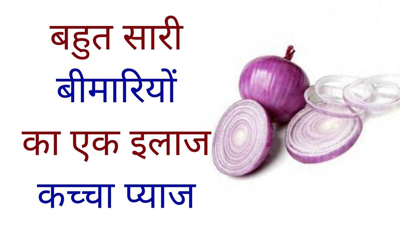 Image result for कच्चा प्याज खाने के जबरदस्त फायदे
