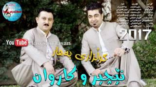 Karwan xabati w necher hawrame 2017🌹🌹