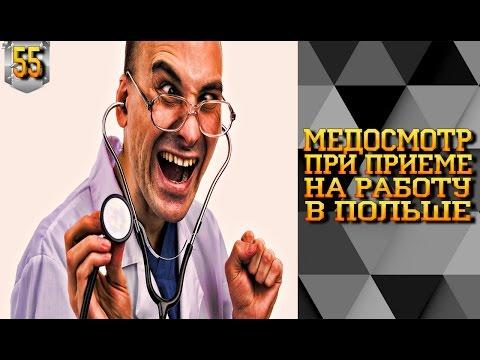 #55. Медосмотр при приеме на работу в Польше.Какое нужно здоровье?