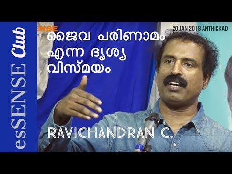 ജൈവ പരിണാമം എന്ന ദൃശ്യ വിസ്മയം - Ravichandran C. | Jaiva Parinamam enna Drishya Vismayam