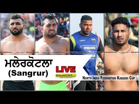 🔴 [Live] MalerKotla (Sangrur) North India Federation Kabaddi Cup 01 Feb 2018
