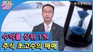 수익률 상위 1% 주식 초고수의 매매/ 한국경제TV /…