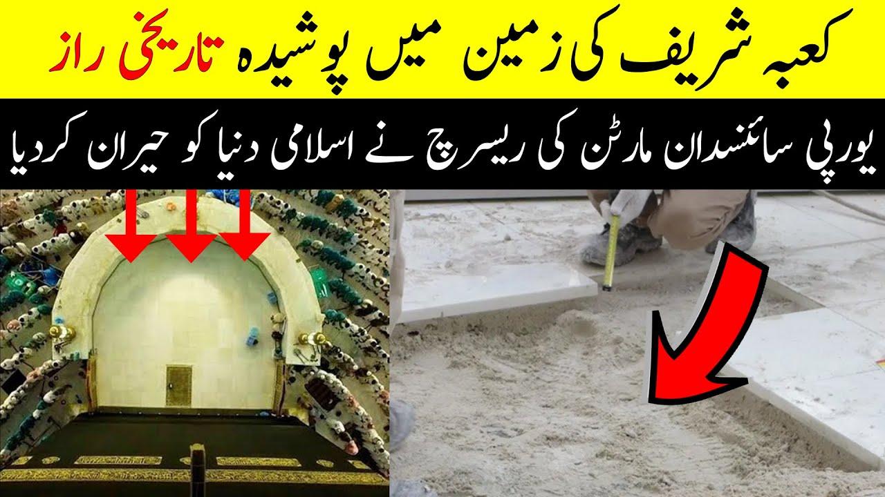 What's under the Floor of Khana Kabaa?