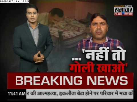 Encounter: Crime News of Uttar Pradesh Must Watch !