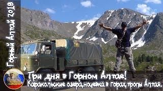 видео Каракольские озера