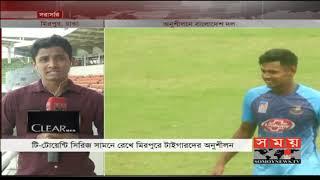 টি-টোয়েন্টি সিরিজ সামনে রেখে চলছে টাইগারদের অনুশীলন | BD Cricket Update | Somoy TV