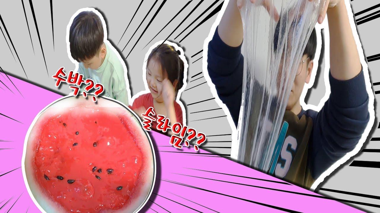 수박을 다 먹어버렸어요!!ㅣ션샤아빠와 수박슬라임 만들기 (Make watermelon slime) - [션샤인 TUBE]