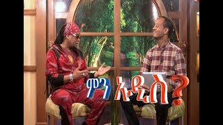 New Tv Show coming Soon!!! Min Addis? JTV Ethiopia
