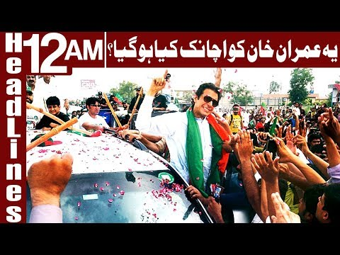 Imran Khan is on Fire in Gujranwala - Headlines 12 AM - 22 March 2018 - Express News