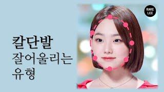 둥근 얼굴형 칼단발 잘 어울리는 이유 (feat. 강미나단발)