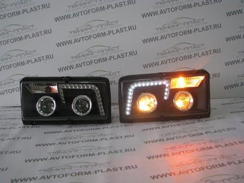 Смотреть онлайн Передние светодиодные фары ВАЗ 2107(Черные).
