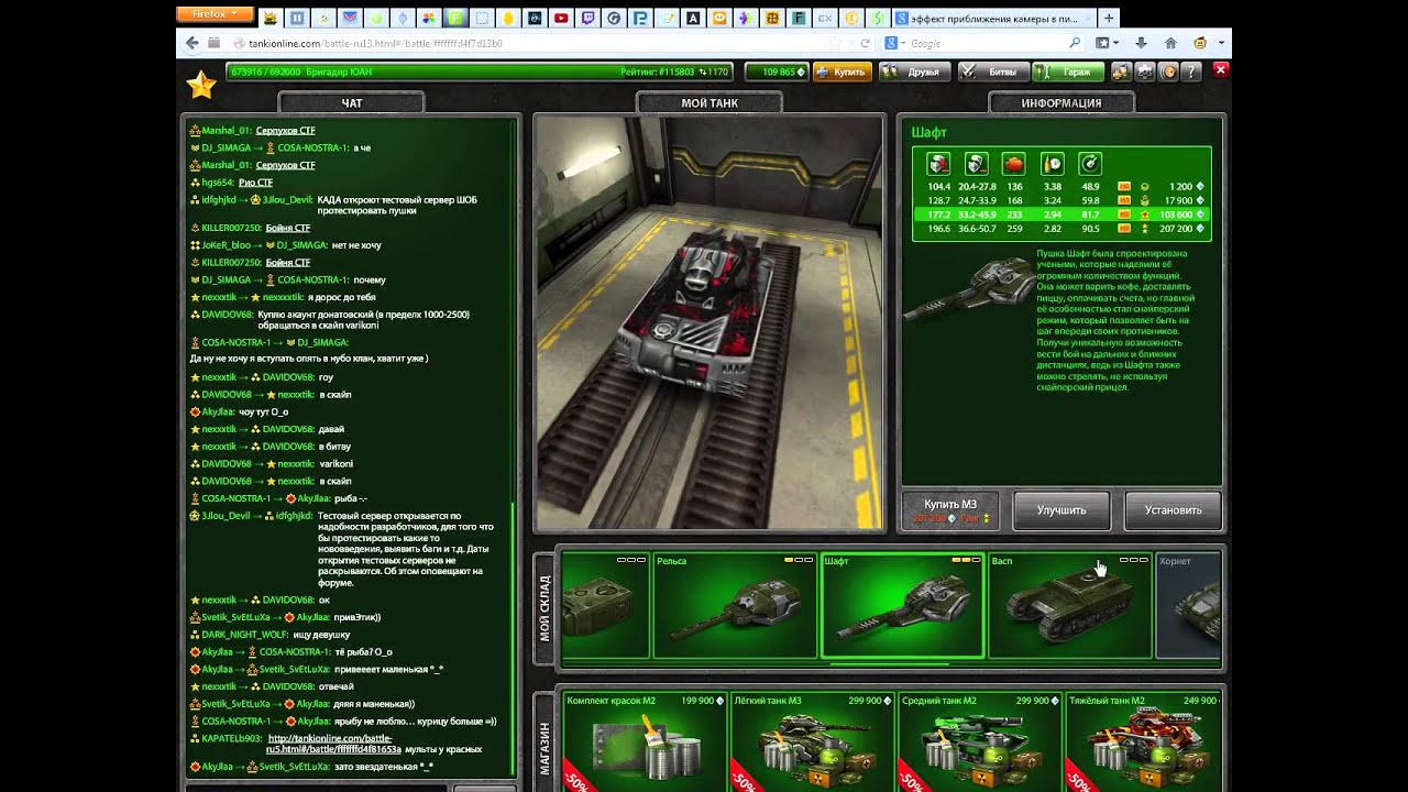 Картинка звания майор в танках онлайн