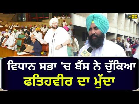 ਪਹਿਲੇ ਦਿਨ ਹੀ ਬੈਂਸ ਨੇ ਚੁੱਕਿਆ ਮੁੱਦਾ Simarjit Bains raised his voice in Punjab Vidhan Sabha