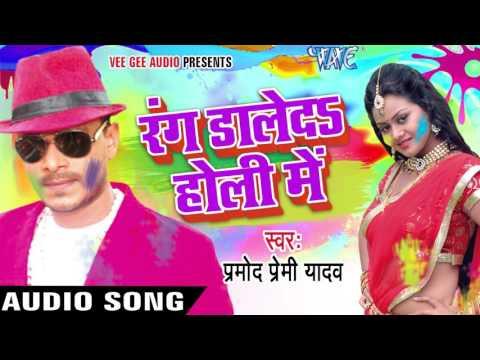 भतार खातिर रुसल बिया - Rang Daleda Holi Me | Pramod Premi Yadav | Bhojpuri Holi Song 2016