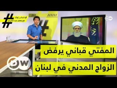 المفتي قباني يرفض الزواج المدني في لبنان | شباب توك  - 21:55-2019 / 4 / 16