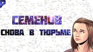 Сергея Семенова снова посадят в тюрьму ?/Травля на пусть говрять/отстаньте от Шурыгиной