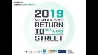 2019 우리동네예술프로젝트 'Return to street' Sketch 영상