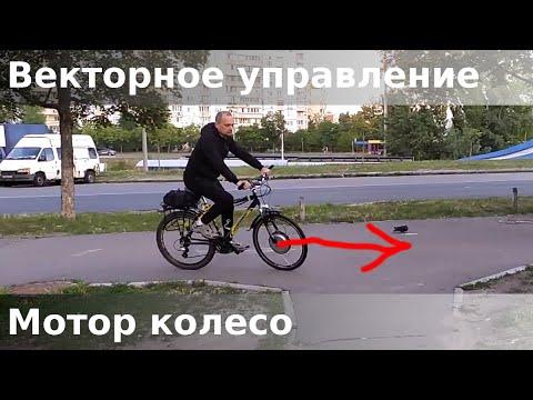 Векторное управление. Мотор колесо.