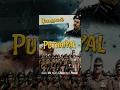 PUTHAIYAL Tamil Full Movie Online Mammooty Arvind Swamy Aamani