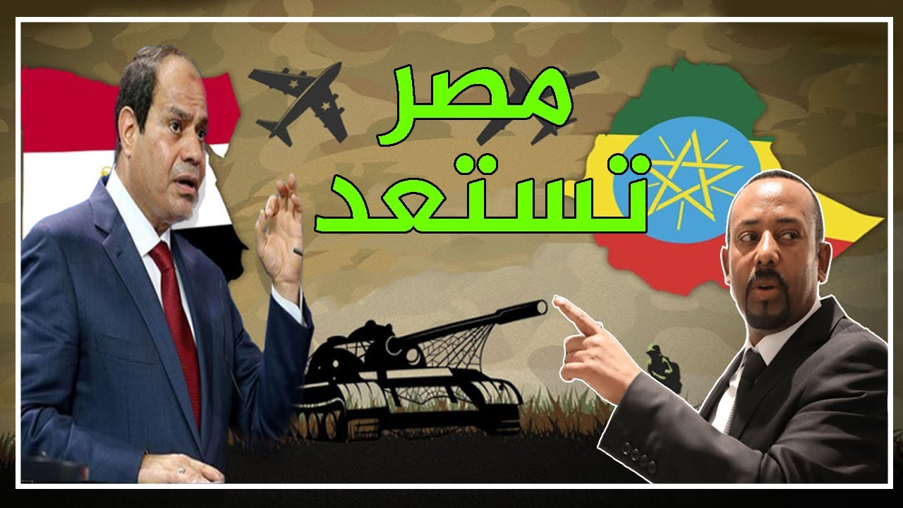 الجيش المصري يستعد لـ الجيش الإثيوبي في ظل التوتر بشأن سد النهضة