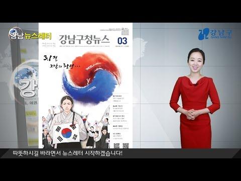 강남 뉴스레터 2017년 03월