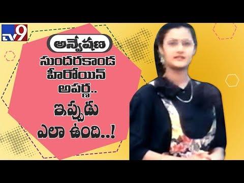 'Sundarakanda' actress Aparna in 'Anveshana' - TV9
