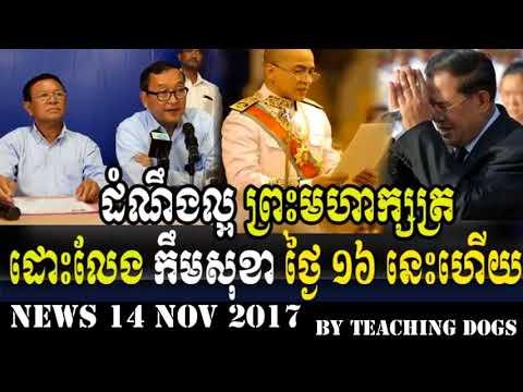 Cambodia News Today RFI Radio France International Khmer Morning Tuesday 11/14/2017
