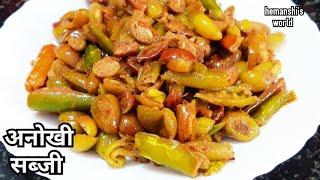 करोंदा की इतना टेस्टी और आसान सब्जी की आप रोज़ बनाकर खाएंगे/Sabji Recipes- hemanshi