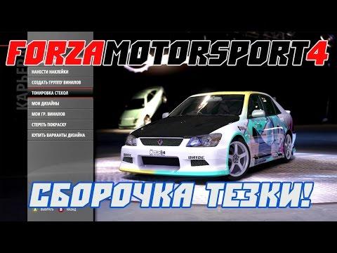 Forza Motorsport 4 - Тюнинг Altezzaы!