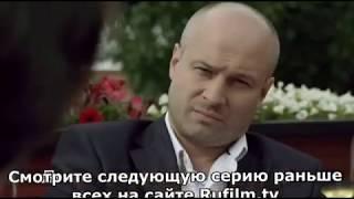 Сериал Шеф-3 11 серия