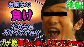 【GTA5】ガチ勢を煽るの楽しすぎワロタwww【後編】 thumbnail