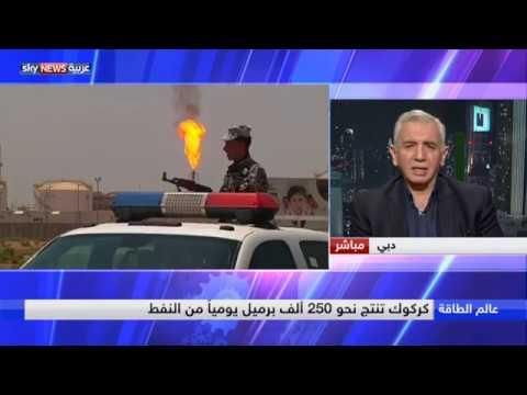 النفط بين الصراع العراقي والعقوبات على إيران  - نشر قبل 1 ساعة