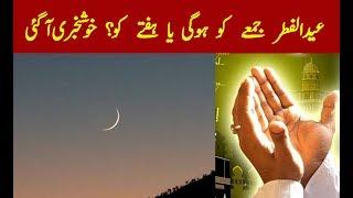 Eid ul Fitar kab hogi ! Khushkhabri Agayi