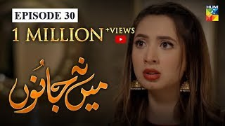 Mein Na Janoo Episode 30 HUM TV Drama 11 February 2020