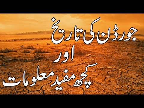 Travel Documentary of Jordan in Urdu | Travel to Jordan | History Tour