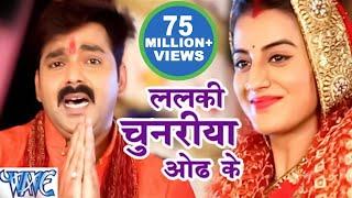 ललकी चुनरिया ओढ़ के pawan singh akshara singh dular devi maiya ke bhojpuri devi geet 2016
