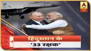 Russia से 33 Fighter Jets खरीदेगा India....कई चीज़ों को लेकर Russia से हुआ सौदा | ABP News Hindi