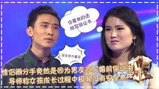 NEW 涂磊情感 大声说出来 第168期 女友要男友写婚前保证书男友不仅拒绝还闹分手 CBG重庆广播电视集团官方频道