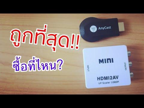 ทำทีวีรุ่นเก่าให้เป็นสมาร์ททีวี หาซื้ออุปกรณ์ที่ไหน ราคา HDMI2AV Anycast M9 Plus (1สิงหาคม 62)