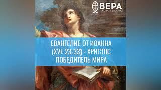 Евангелие от Иоанна (XVI: 23-33). Христос победитель мира. Комментирует епископ Феоктист
