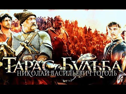 """Тарас Бульба""- актеры сейчас(2020)."