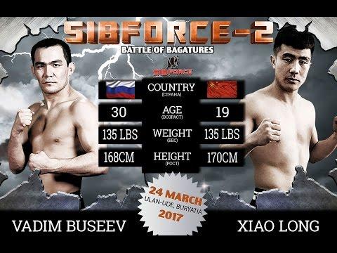 Vadim Buseev VS Xiao Long (135LBS)/Вадим Бусеев VS Сяо Лун (61кг)